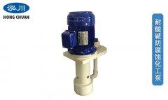 立式离心泵的工作原理与产品特点