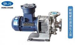 泓川耐高温磁力驱动离心泵的优点
