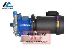 不锈钢化工磁力泵、氟塑料化工磁力泵厂