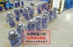 输送海水,为何选用工程塑料磁力泵